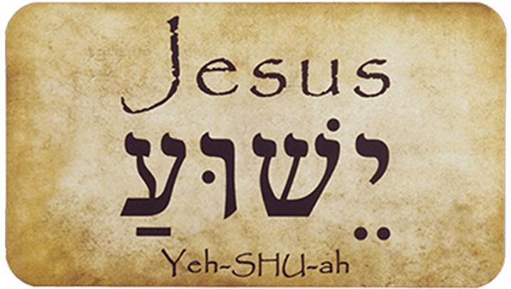 Il vero nome di Gesù Cristo